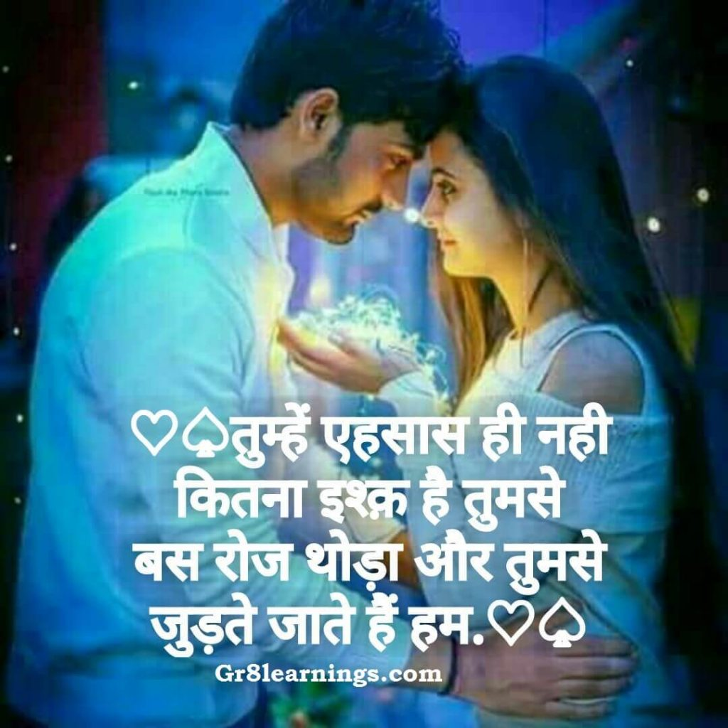 best love quotes hindi