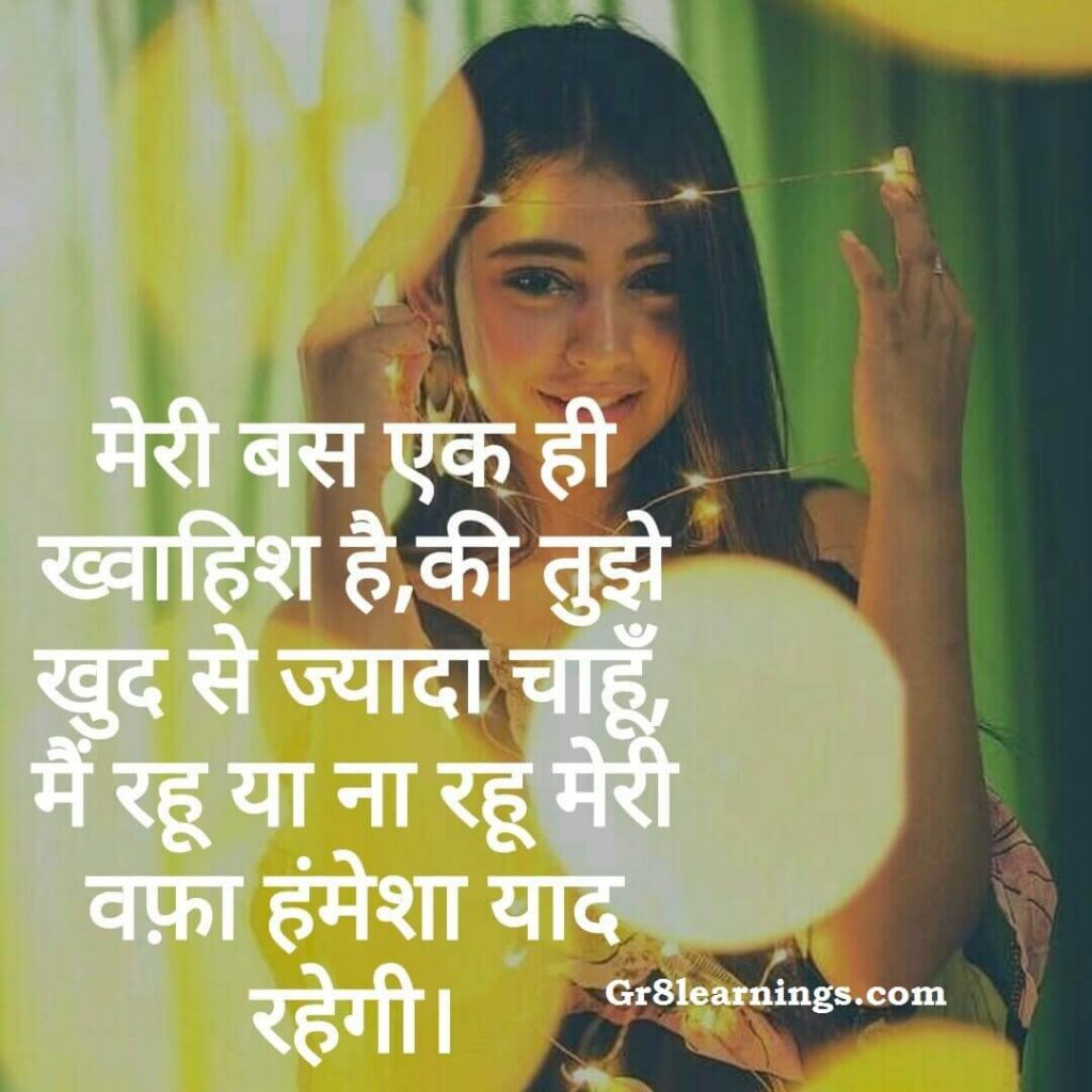 love romance quotes in hindi