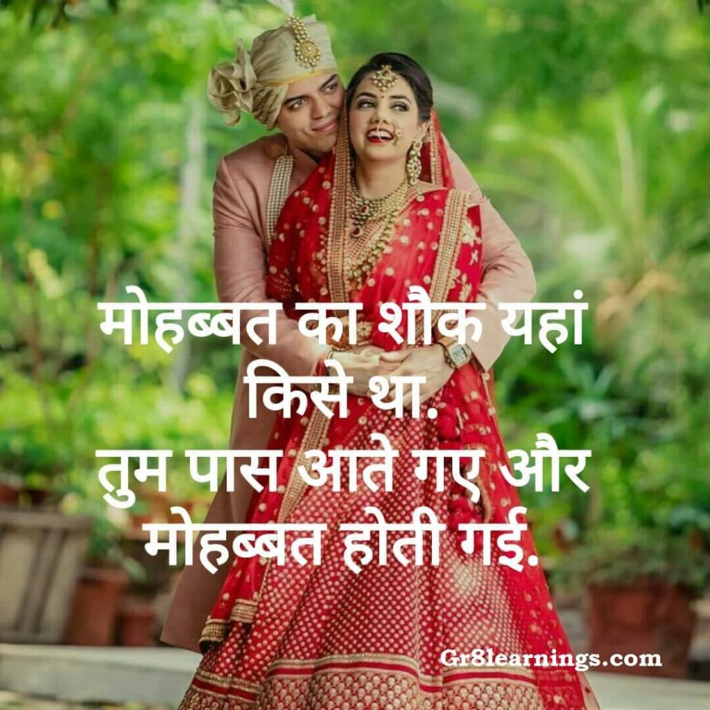 thoughts on love in hindi