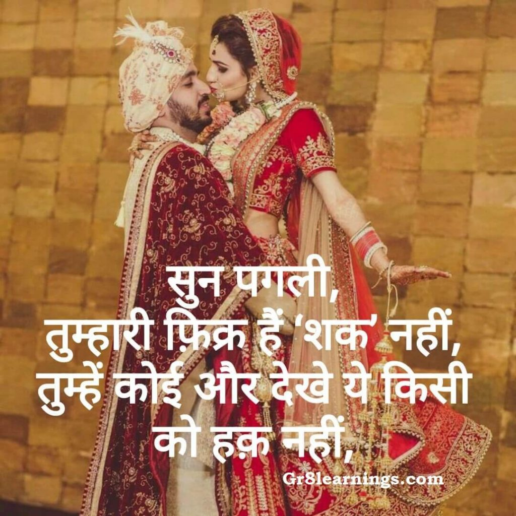 best lines for lover in hindi