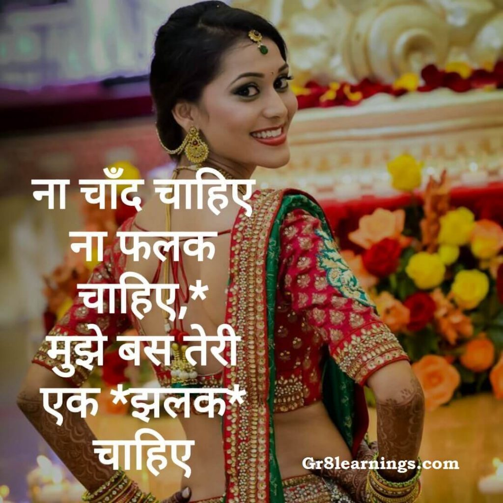 loveable quotes in hindi-11
