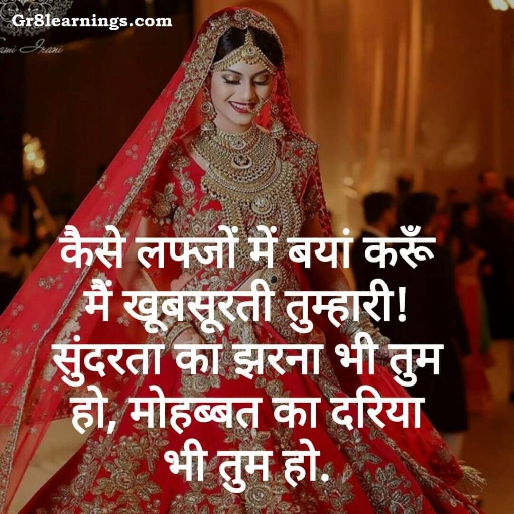 loveable quotes in hindi-12