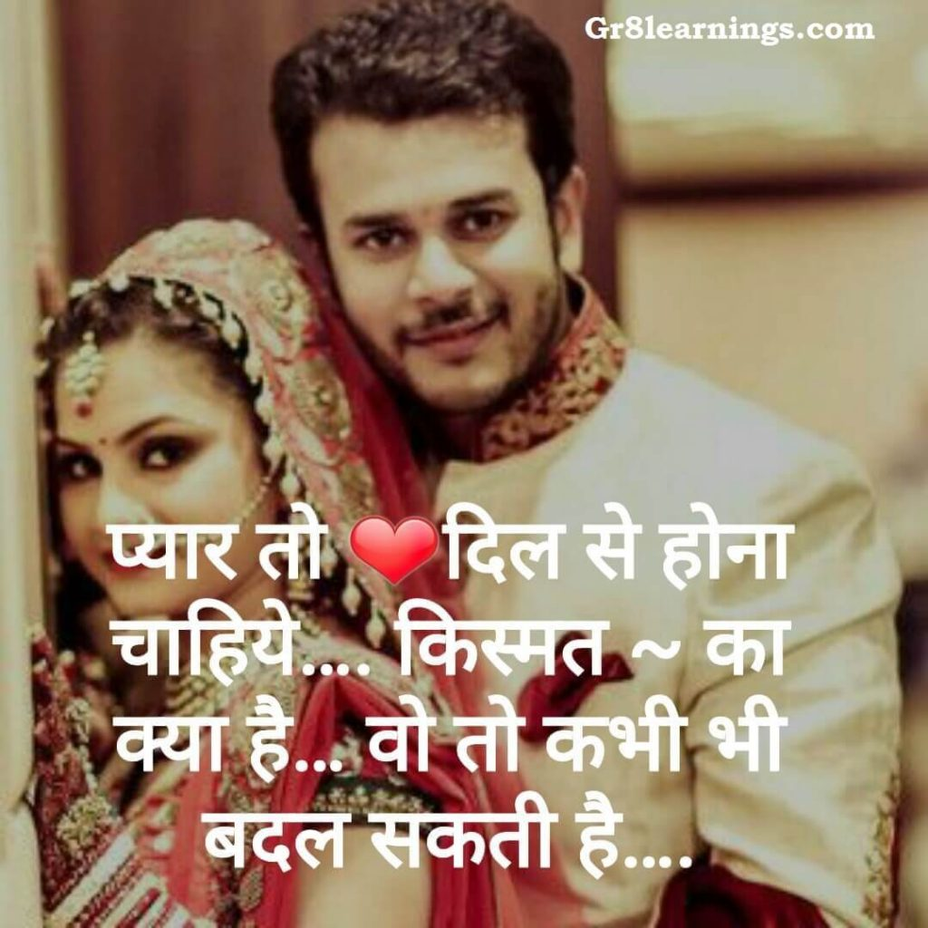 loveable quotes in hindi-15