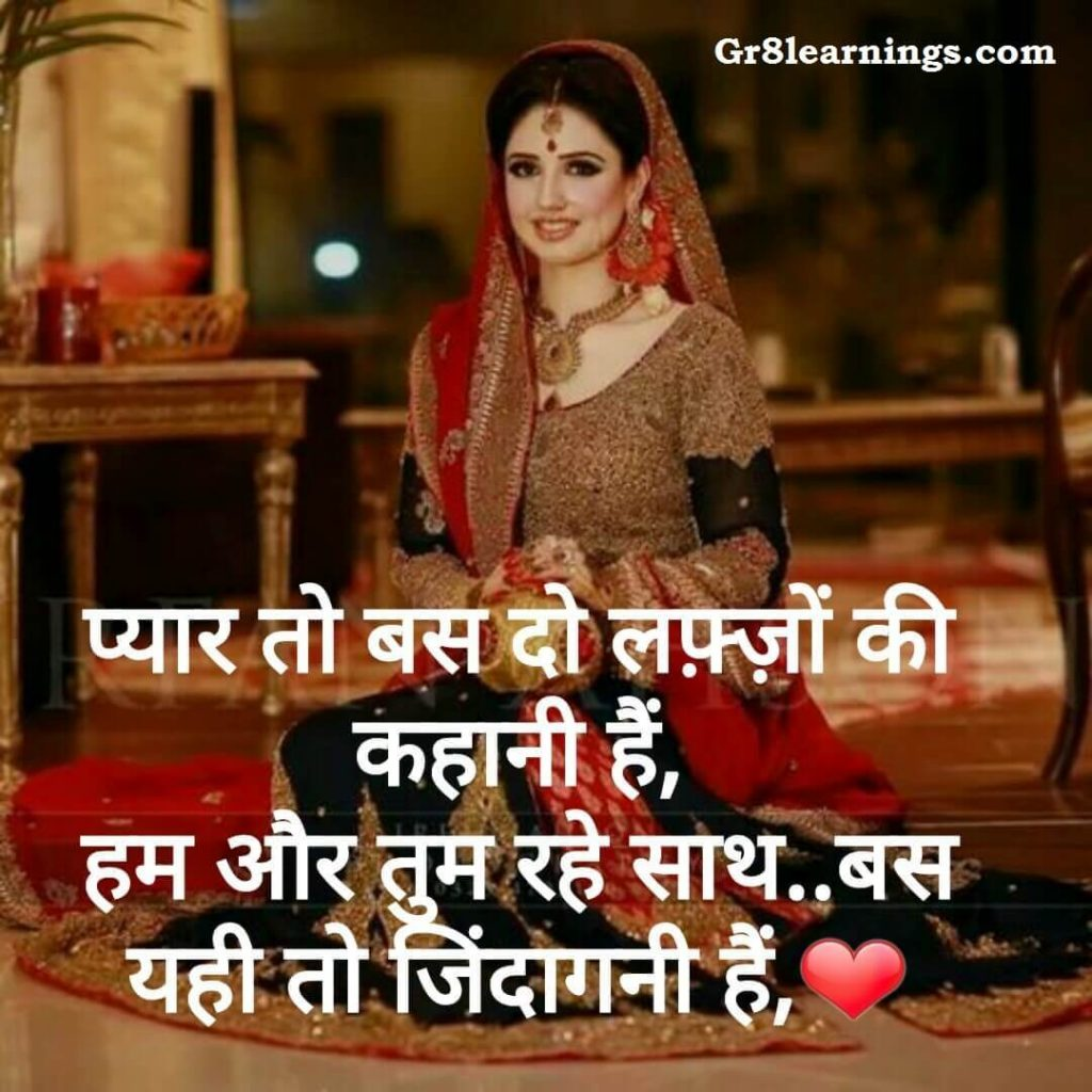 loveable quotes in hindi-16