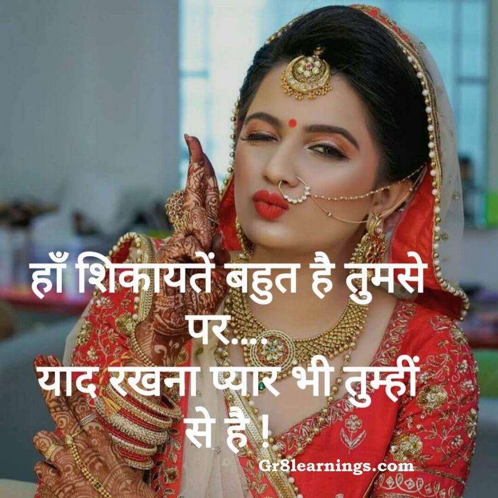 loveable quotes in hindi-17