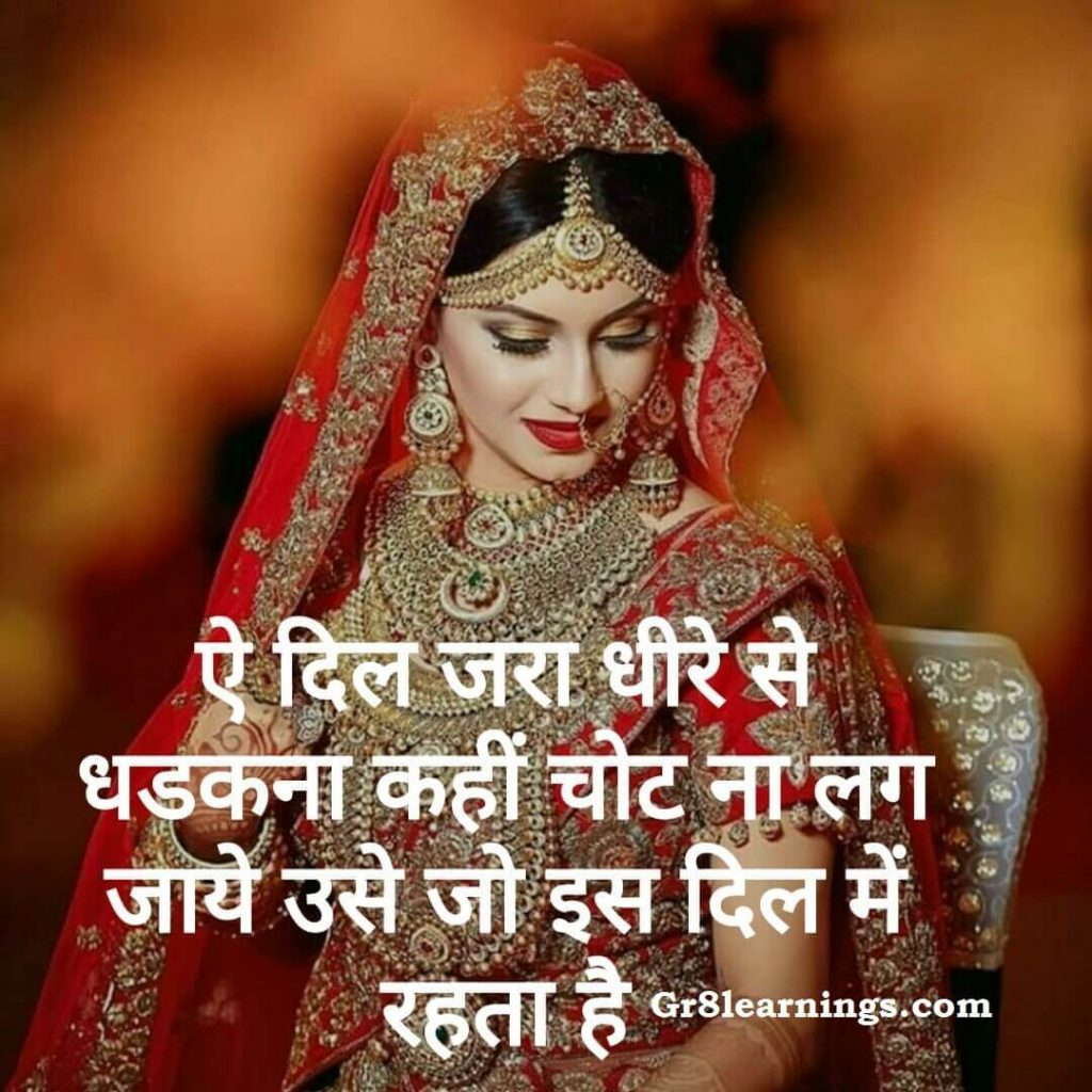 loveable quotes in hindi-18