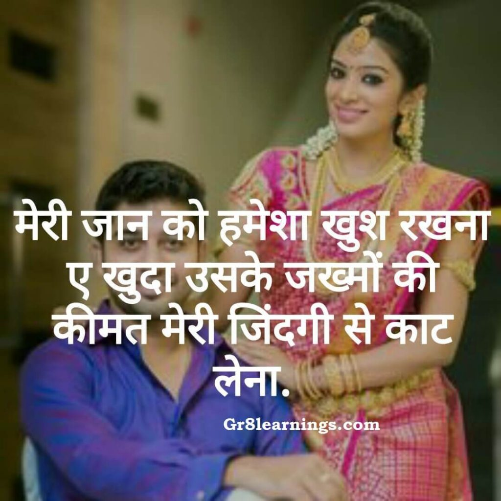 loveable quotes in hindi-21