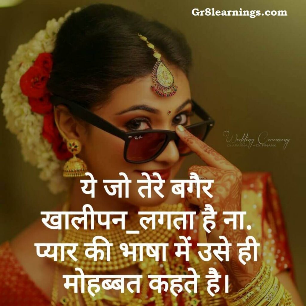 loveable quotes in hindi-25