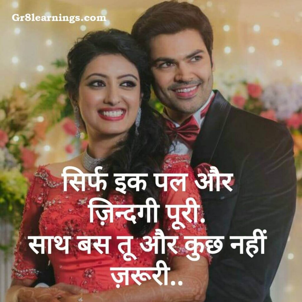 loveable quotes in hindi-26