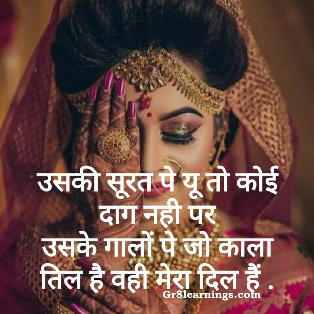 loveable quotes in hindi-30