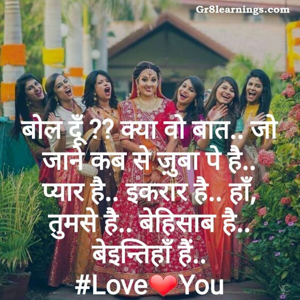 loveable quotes in hindi-31