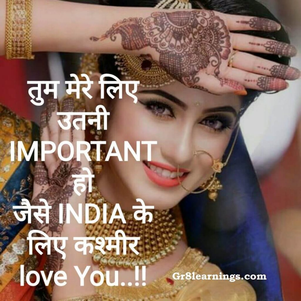loveable quotes in hindi-35