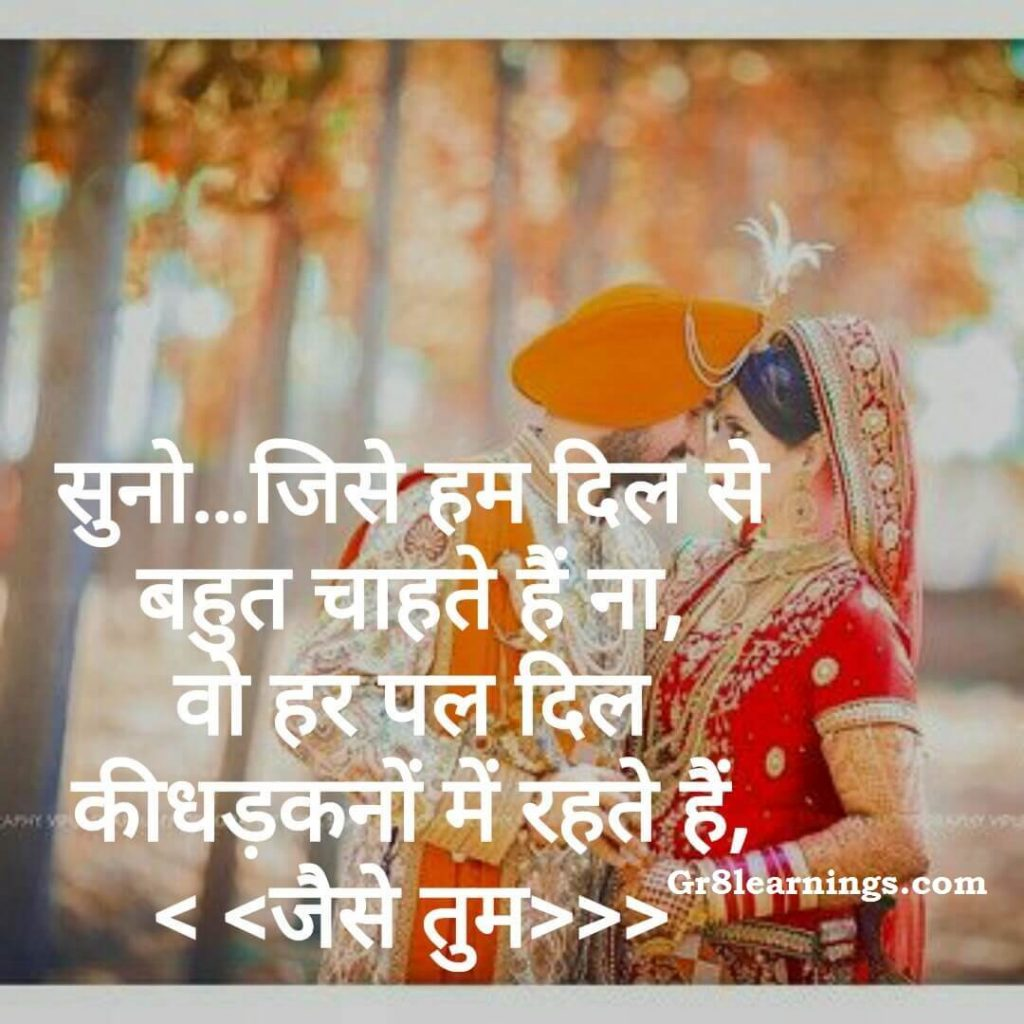 loveable quotes in hindi-37