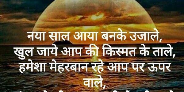 Happy New Year Wishes In Hindi Archives