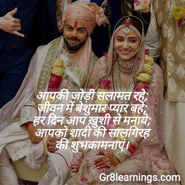 images of happy marriage anniversary