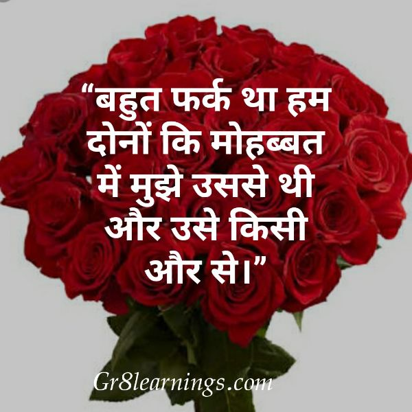 quotes on love in hindi