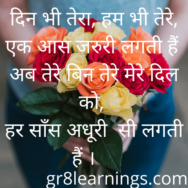 loveable quotes in hindi