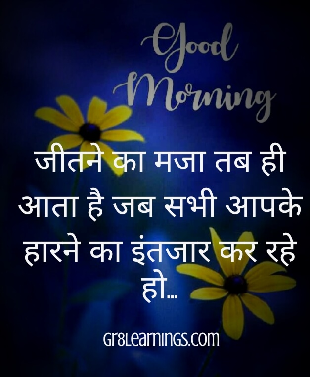 Good Morning Inspirational Quotes