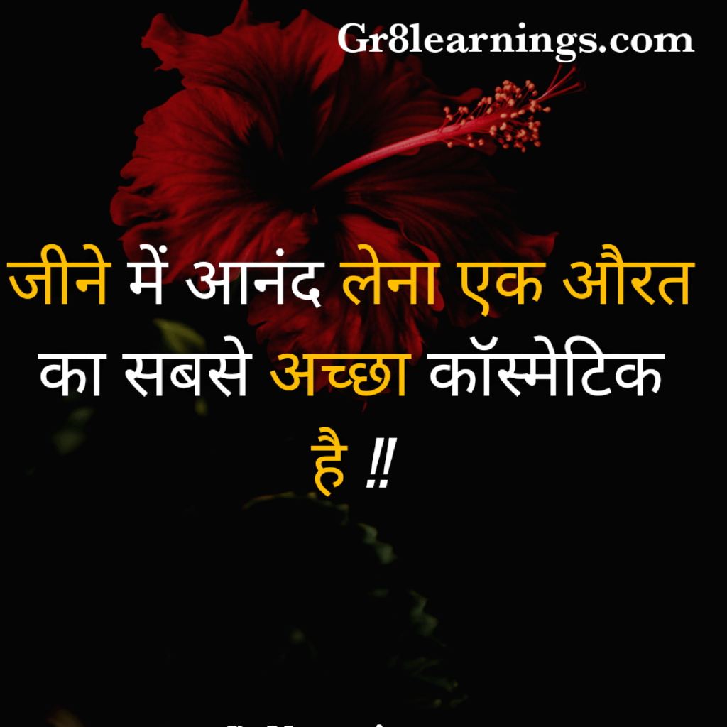 Beauty Quotes In Hindi