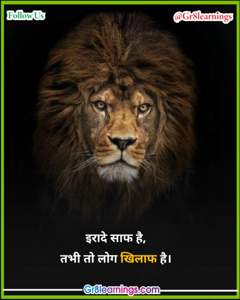 Motivational Thoughts in Hindi for Students
